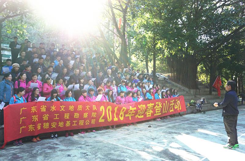 005我队组织职工开展2018年迎新春登山活动4_副本.jpg